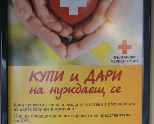 BILLA supports the Red Cross., Bulgaria, 2016
